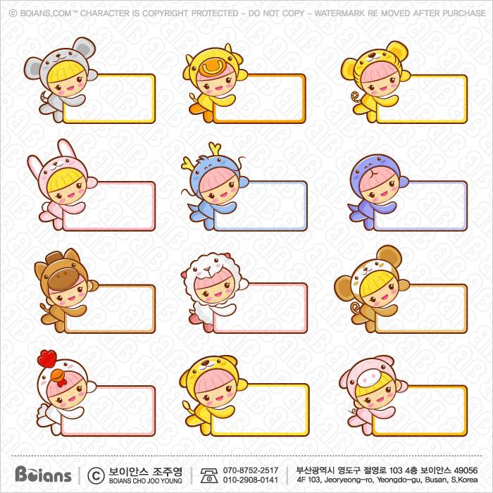 Boians Vector Asia Zodiac Character Design 12 Cut Sets 013.