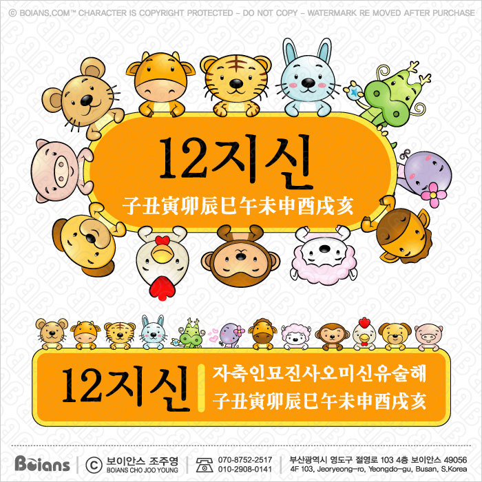 Boians Vector Asia Zodiac Character Design 12 Cut Sets 016.