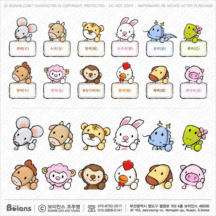 Boians Vector Asia Zodiac Character Design 12 Cut Sets 017.