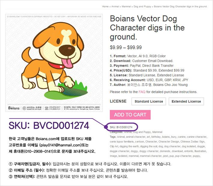 보이안스 SKU 한국 고객 구매 방법.