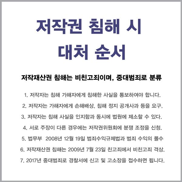 저작권 침해 시 대처 순서 (작성자: 보이안, 게시일: 2003.04.01)