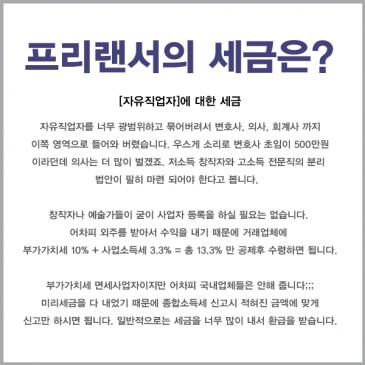 프리랜서의 세금은? (작성자: 보이안, 게시일: 2003.04.03)