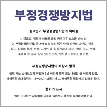 부정경쟁방지법 (작성자: 보이안, 게시일: 2003.04.03)