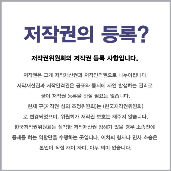 저작권의 등록? (작성자: 보이안, 게시일: 2003.03.31)