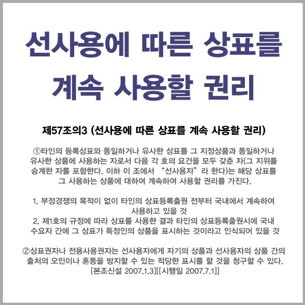 선사용했던 상표권을 계속 사용할 권리 (작성자: 보이안, 게시일: 2008.02.12)