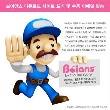 보이안스(Boians) 다운로드 사이트 포기 및 수동 이메일 발송으로 운영정책 변경.