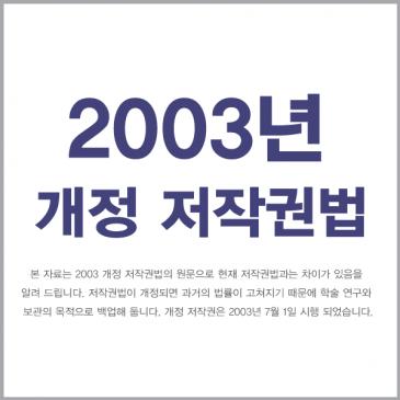 2003년 개정 저작권법 (작성자: 보이안, 게시일: 2003.06.01)