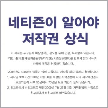 네티즌이 알아야 할 저작권 상식 (작성자: 보이안, 게시일: 2005.02.18)