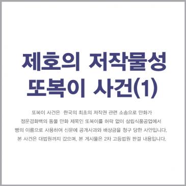제호의 저작물성-또복이 사건(1) (작성자: 보이안, 게시일: 2008.02.22)