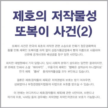 제호의 저작물성-또복이 사건(2) (작성자: 보이안, 게시일: 2008.02.22)