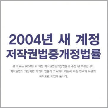 2004년 새 계정 저작권법중개정법률 (작성자: 보이안, 게시일: 2004.09.24)