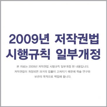 2009년 저작권법 시행규칙 일부개정 (작성자: 보이안, 게시일: 2009.08.07)