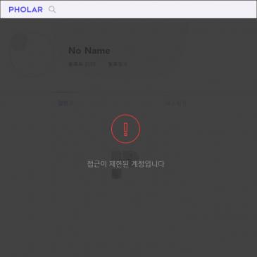 보이안스(Boians) 폴라(Pholar) 계정 홍보 시도로 계정 정지 및 탈퇴.
