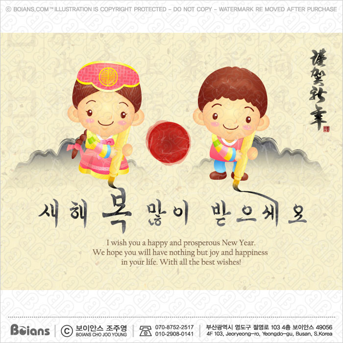 boians boians vector korean couple character new year greeting cards sku bois000592 m4hsunfo