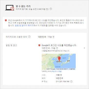 보이안스(Boians) 구글 계정 무단 로그인 시도, 차단 IP: 211.231.104.166