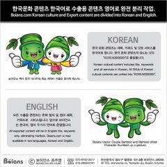 보이안스 한국문화 콘텐츠 한국어로 수출용 콘텐츠 영어로 완전 분리 작업.