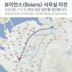 보이안스(Boians) 사무실 이전으로 10/30~11/1까지 모든 업무를 중단합니다.