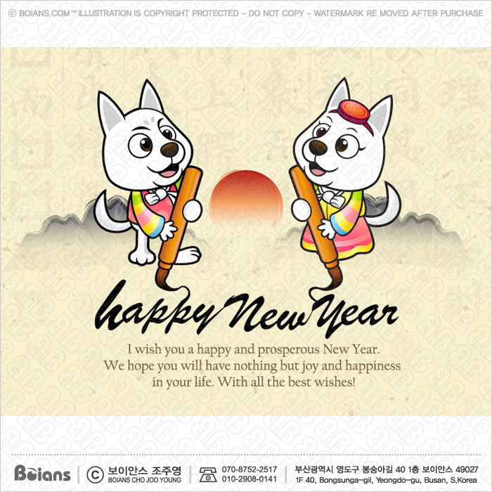 boians boians vector jindotgae character write calligraphy new year card 2018 dog greeting card illustration sku bvcd004101 m4hsunfo