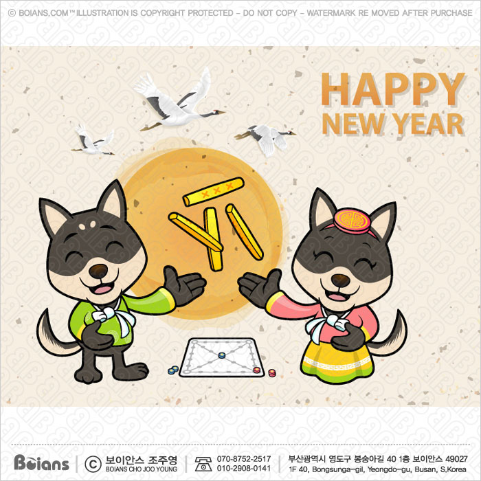 boians boians vector jin dok gae character playing yut new year card 2018 dog greeting card illustration sku bvcd004102 m4hsunfo Images