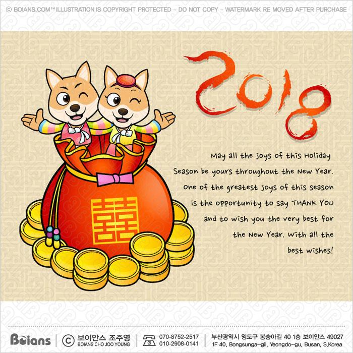 boians boians vector jindo dog character lucky bag new year card 2018 dog greeting card illustration sku bvcd004103 m4hsunfo