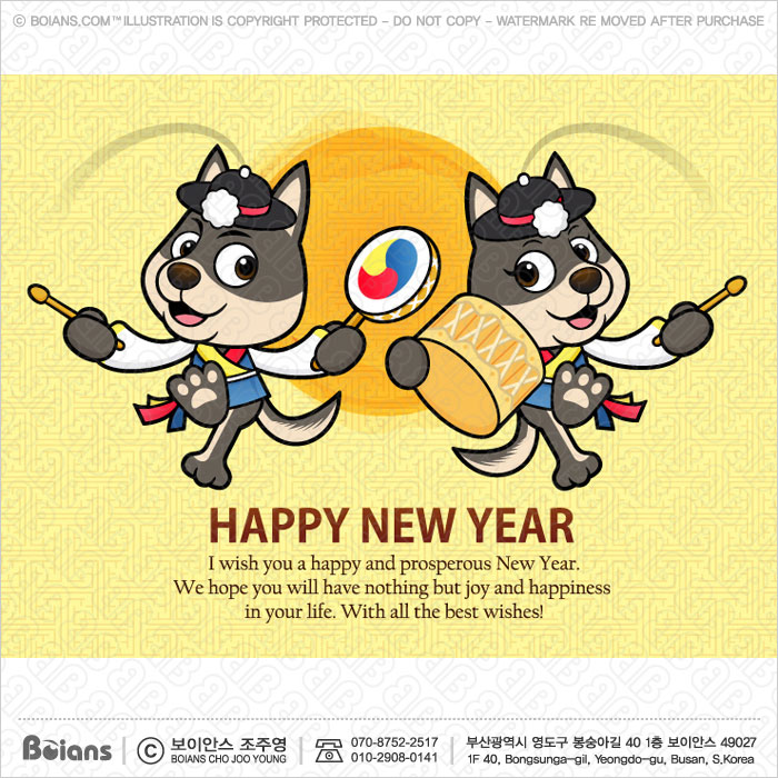 boians boians vector jindo dog character samulnori new year card 2018 dog greeting card illustration sku bvcd004105 m4hsunfo