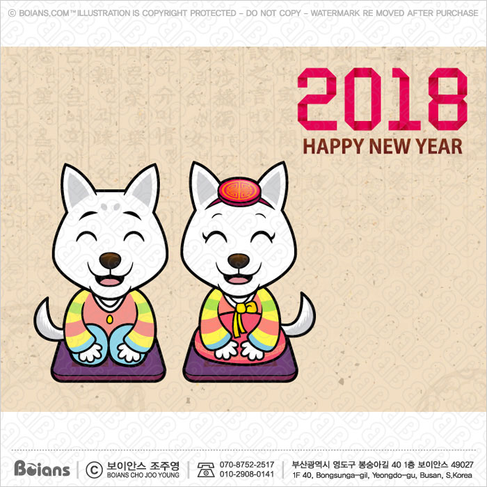 boians boians vector jin dok gae character bow new year card 2018 dog greeting card illustration sku bvcd004107 m4hsunfo