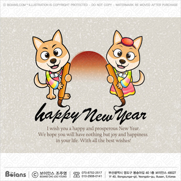 boians boians vector jindo dog character write calligraphy new year card 2018 dog greeting card illustration sku bvcd004108 m4hsunfo