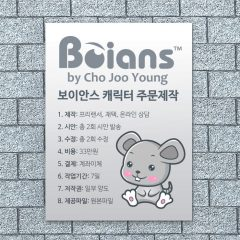 보이안스 캐릭터 주문 제작 (오더페이지) 출시.